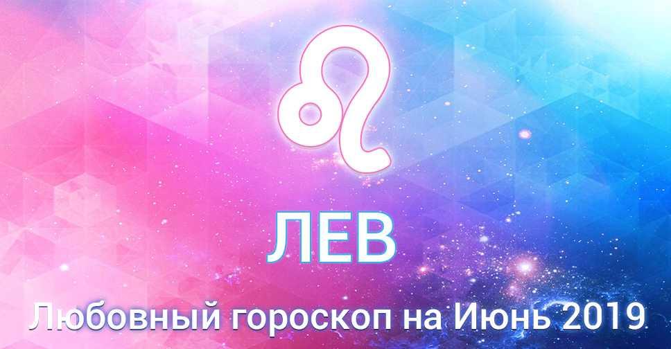 Лев: Любовный гороскоп на Июнь 2019